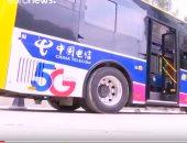 شاهد.. خدمات عالية التقنية على متن حافلات الـ5g فى الصين