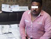 ضبط شخص بالإسكندرية يجمع تبرعات وهمية لأرامل ومطلقات عبر الفيس بوك فى رمضان