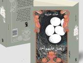 """قريبا.. صدور رواية """"لم يصل عليهم أحد"""" لـ خالد خليفة"""