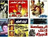 فى ذكرى العاشر من رمضان.. أشهر أفلام جسدت بطولات حرب أكتوبر