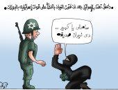 انبطاح داعش أمام إسرائيل فى كاريكاتير اليوم السابع