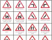 إشارة مرور.. تعرف على أهمية الإشارات التحذيرية على الطرق