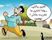 كاريكاتير بحرينى ساخر من حال المدخنين فى رمضان