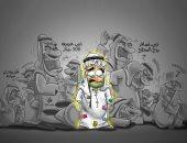 كاريكاتير بحرينى يسلط الضوء على الفروق الطبقية فى المجتمعات