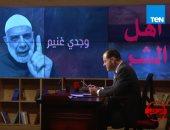 """نشأت الديهى: """"وجدى غنيم"""" إمام السفلة.. وكفر العالم الراحل أحمد زويل"""