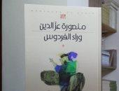 صدور الطبعة الـ 6 من رواية وراء الفردوس لـ منصور عز الدين