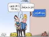 """""""الفتاى والهباد""""  فى كاريكاتير """"اليوم السابع"""""""