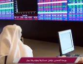 تقرير قطري يكشف انكماش اقتصاد الدوحة 6.1 % في الربع الثاني من 2020
