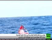فيديو.. روسى يعبر المحيط الهادى فى 155 يوماً بزورق تجديف