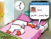 كاريكاتير سعودى يسخر من الكسل والنوم فى شهر رمضان