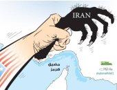 كاريكاتير.. أمريكا ترفع يد الشر الإيرانية عن مضيق هرمز والخليج العربى