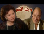 """نوستالجيا مسلسلات رمضان.. """"وجه القمر"""" آخر أعمال سيدة الشاشة العربية"""