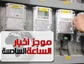 موجز 6.. إلغاء نظام الممارسة بالكهرباء واستبداله بالعدادات الكودية