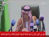 عادل الجبير عن قمم مكة الثلاثة: شئ تاريخى.. العالم الإسلامى يتمتع بقدرات طبيعية هائلة