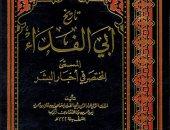 """قرأت لك.. """"المختصر فى أخبار البشر"""" تاريخ بداية العالم وممالك الدولة الإسلامية"""