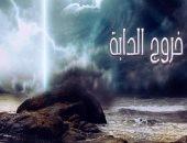"""قصص الحيوان فى القرآن.. """"دابة الأرض"""" وعلامات الساعة الكبرى"""