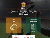 مصدر: لا يحق لأى شخص بيع تذكرة كأس الأمم أو التنازل عنها بعد شرائها