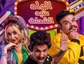 """""""الواد سيد الشحات"""" على قناة الحياة بداية من 30 مايو"""