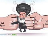 كاريكاتير.. قبضتا القمتان العربية والخليجية تفرم الخطر الإيرانى