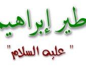قصص الحيوان فى القرآن.. طير إبراهيم عليه السلام وإحياء الموتى
