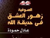 """تعرف على تاريخ الصوفية فى كتاب """"الصوفية زهرة العشق"""" لـ عادل حمودة"""