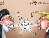 """الحرب الأمريكية الإيرانية """"ضجيج بلا طحين"""" فى كاريكاتير اليوم السابع"""