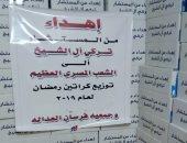 تركى آل الشيخ يهدى كراتين رمضان لأهالى منطقة إمبابة