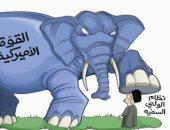النظام الإيرانى تحت أقدام القوة الأمريكية فى كاريكاتير الجزيرة السعودية
