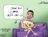 """""""خدوا المراوح والعصاير وخلولى التكييف"""" فى كاريكاتير اليوم السابع"""
