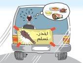 احذر تسلم.. كاريكاتير يسلط الضوء على السائقين بسرعة كبيرة قبل الأذان