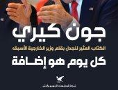 """ترجمة عربية لكتاب """"كل يوم هو إضافة"""" لوزير الخارجية الأمريكى جون كيرى"""