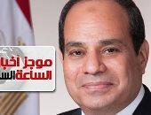 """موجز 6.. السيسى يؤكد اعتزاز مصر بالعلاقات الأخوية المتميزة مع """"جامبيا"""""""