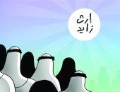 كاريكاتير يظهر دور الشيخ زايد فى النهضة الاقتصادية لمواطنى الإمارات