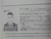 سوبر كورة ينشر صورة جواز سفر فرمينيو الأهلى بعد إرسالها للنجم الساحلى