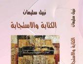 """صدور طبعة ثانية من """"الكتابة والاستجابة"""" لـ نبيل سليمان"""