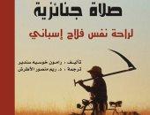 """ترجمة عربية لرواية """"صلاة جنائزية لراحة نفس فلاح إسبانى"""""""