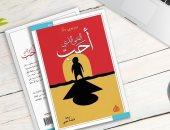 """قصة حب ترصد التشدد الدينى.. ترجمة عربية للرواية الهندية """"الفتى الذى أحب"""""""