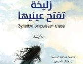 """فى زمن روسيا السوفيتية.. ترجمة عربية للرواية الروسية """"زليخة تفتح عينيها"""""""