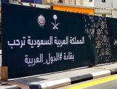 لافتات الترحيب تنتشر فى مكة المكرمة قبل انطلاق القمتين العربية والخليجية