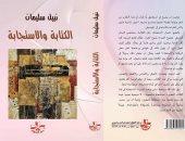 نشروا لك.. رواية بطن باريس ومذكرات جون كيرى وكتاب عن سوريا الأبرز