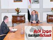 موجز 6 .. السيسى يوجه بمواصلة تنفيذ الإصلاحات الشاملة لقطاع الأعمال العام