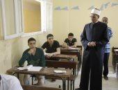 اليوم.. طلاب الشهادة الثانوية الأزهرية القسم الأدبى يؤدون امتحان الجغرافيا