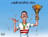 فرحة جمهور الزمالك بالكونفدرالية فى كاريكاتير اليوم السابع