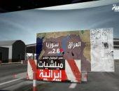 شاهد.. إيران تبني معبرا بين العراق وسوريا لتهريب الأسلحة والنفط