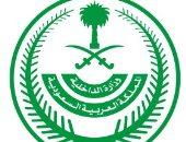 السعودية تقرر منح تأشيرة خروج نهائى للوافد حال عدم وجود قيود أمنية أو قضائية