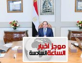 موجز 6.. السيسى يوجه بدمج المشروعات المتوسطة والصغيرة فى الاقتصاد الرسمى