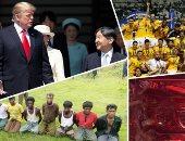 صور.. العالم هذا الصباح.. ترامب أول زعيم يلتقى إمبراطور اليابان الجديد.. ميانمار تفرج عن جنود متهمين بقتل الروهينجا.. ليون يتوج ببطولة الدورى المكسيكى على حساب تايجرز.. مصرع 8 أشخاص فى حادث بالكويت