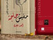"""دار الهالة تصدر ديوان """"مفيش حاجة"""" لـ أحمد مجدى"""