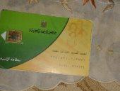 قارئ يناشد وزارة التموين تفعيل بطاقته المتوقفة منذ عام