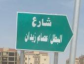 صور.. جهاز الشروق يطلق اسم البطل عصام زيدان على أحد شوارع المدينة
